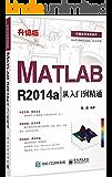 MATLAB R2014a从入门到精通(升级版) (技能应用速成系列)