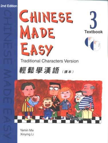 Chinese Made Easy Textbook 3, 2nd Edition (Chinese Edition)