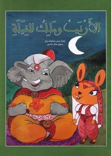 Read Online Al Arnabu Wa Maliku El Fiala: The Hare and the King of Elephants (Kalila Wa Dumna Series) (Arabic Edition) pdf