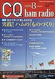 CQハムラジオ 2019年 08 月号