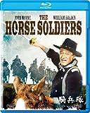 騎兵隊 [Blu-ray]