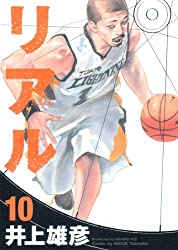 REAL Vol. 10 (In Japanese)
