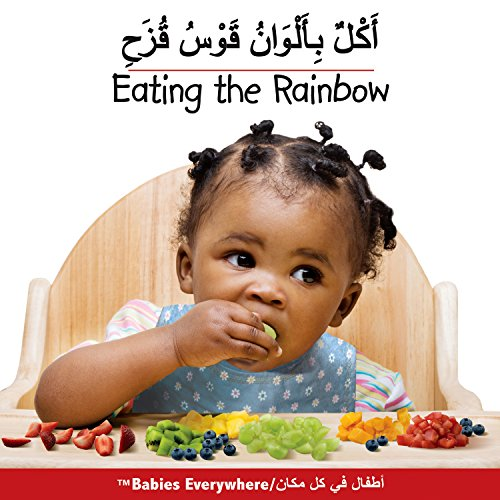 - Eating the Rainbow (Arabic/English) (Babies Everywhere) (Arabic and English Edition)