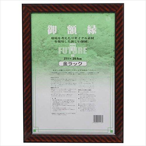 amazon co jp 大額 賞状額 金ラック 再生樹脂製 みの判 外寸 縦425 横
