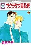 SAKURASAKU HYAKKARYO 5 (TOSUISHA ICHI RACI COMICS) (Japanese Edition)