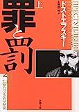 Crime and Punishment / Tsumi to batsu / Prestuplenie I Nakazanie, Vol. 1