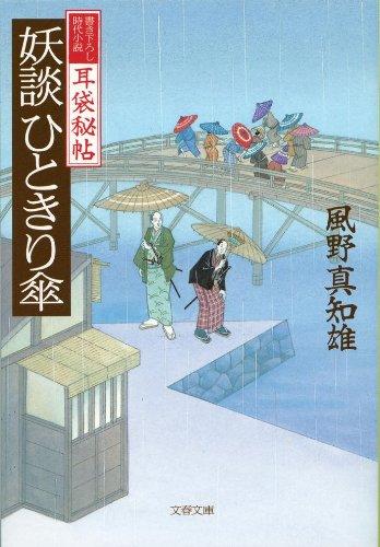 妖談ひときり傘―耳袋秘帖 (文春文庫)