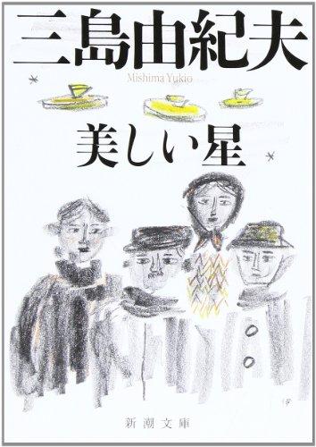 Utsukushii hoshi [Japanese Edition]