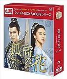 孤高の花~General&I~ DVD-BOX2<シンプルBOXシリーズ>