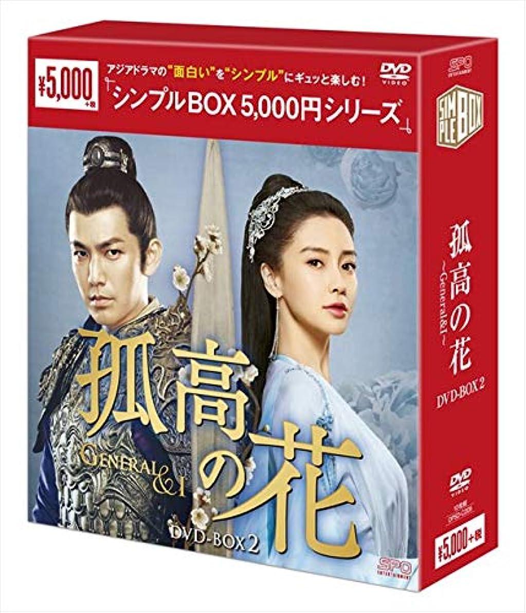 チャーミング廃止休憩する孤高の花~General&I~ DVD-BOX3<シンプルBOXシリーズ>