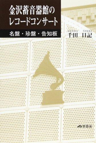 金沢蓄音器館のレコードコンサート―名盤・珍盤・告知板