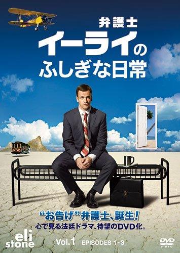[DVD]弁護士イーライのふしぎな日常 Vol.1 [DVD]