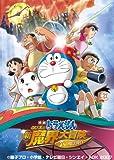 Doraemon Nobita No Sin Makai Daiboke