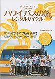 R07 地球の歩き方 リゾート ハワイ バスの旅&レンタルサイクル 2015~2016 (地球の歩き方リゾート)
