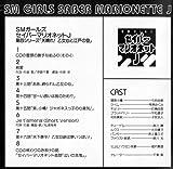 SM Girls, Saber Marionette J (4th Series)
