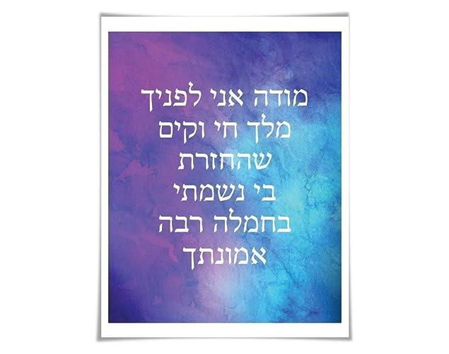 Amazon com: Modeh Ani Hebrew Watercolour Art Print  Israeli