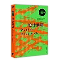 设计师生存手册:设计调研