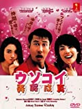 Love from a lie / Uso Koi (Japanese TV Drama with English Sub) by Faye Wong