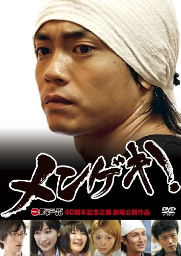 Japanese Movie - Mengeki! [Japan DVD] TCED-1593