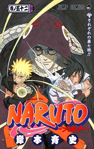 NARUTO -ナルト- 52 (ジャンプコミックス)