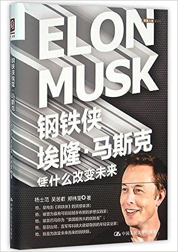 Elon Musk Chinese Edition Yang Shifan Wu Jurui Zheng Weiquan 9787300225135 Amazon Com Books