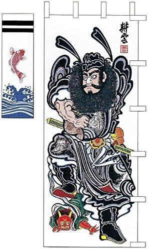 [大畑の武者絵幟][節句のぼり][武者絵のぼり]鍾馗[2.6m](巾1.02)9号角[ポール別売][日本の伝統文化][五月人形]