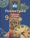 img - for Geometriya. 9 klass. Rabochaya tetrad. FGOS book / textbook / text book