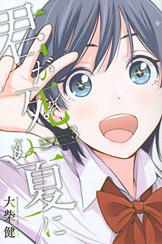 君が死ぬ夏に(3) (講談社コミックス)