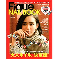Figue NAIL BOOK 表紙画像 サムネイル