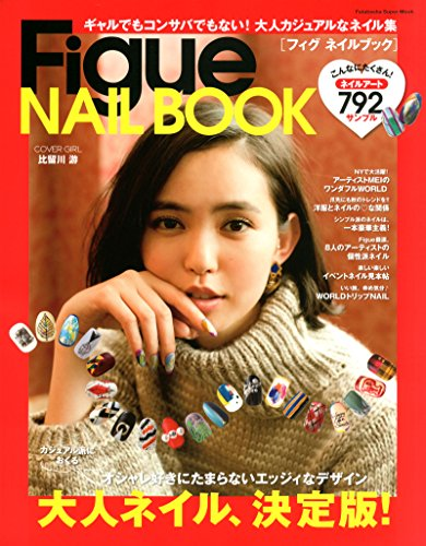 Figue NAIL BOOK 2014年号 大きい表紙画像