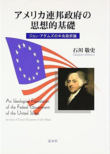 アメリカ連邦政府の思想的基礎―ジョン・アダムズの中央政府論