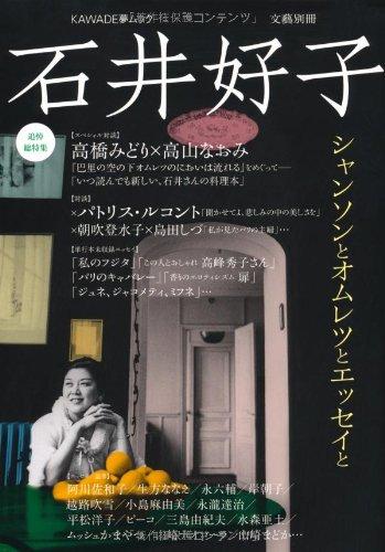 石井好子 追悼総特集 シャンソンとオムレツとエッセイと (文藝別冊)
