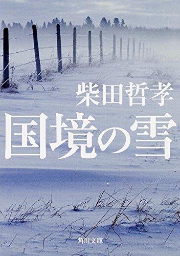 国境の雪 (角川文庫)