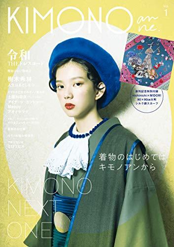 KIMONOanne. 最新号 表紙画像