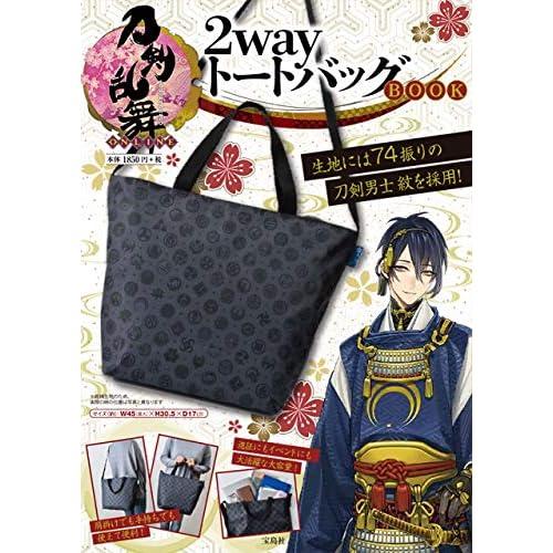 刀剣乱舞-ONLINE- 2way トートバッグ BOOK 画像