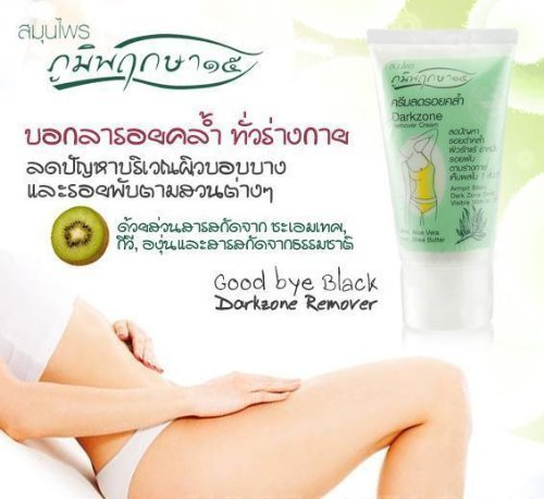 Moisturizing Bikini Cream (Good Bye Black Whitening Cream - Armpit Bikini darkzone remover skins problem by PP)