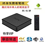 FunTV 2019 Newest TV Box Cantonese Chinese TV Box Hong Kong Mainland Taiwan