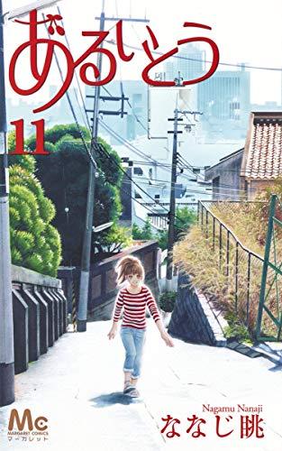 あるいとう 11 (マーガレットコミックス)