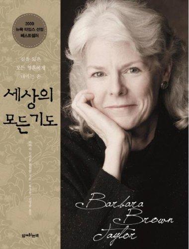 An Altar in the World (Koren Edition) (Barbara Brown Taylor An Altar In The World)