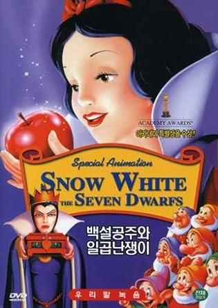 Snow White The Seven Dwarfs Import Edition Ntsc Region