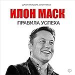Elon Musk: Rules of Success [Russian Edition] | John Grisham