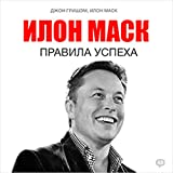 Elon Musk: Rules of Success [Russian Edition]