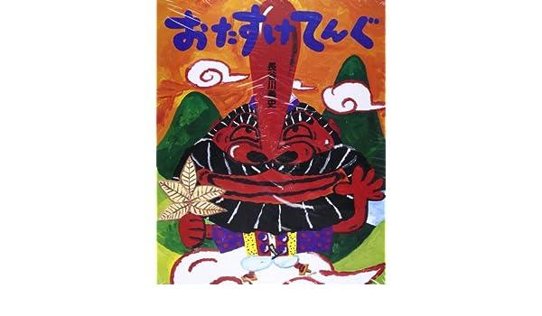 Otasuke tengu: Amazon.es: Yoshifumi Hasegawa: Libros