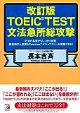 改訂版 TOEIC(R) TEST文法急所総攻撃 (アスカカルチャー)