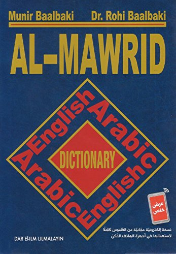 Al Mawrid Dictionary English-Arabic and Arabic-English (Arabic Edition) (Arabic and English Edition)