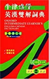 Oxford Intermediate Learner's Dictionary, , 0195928857