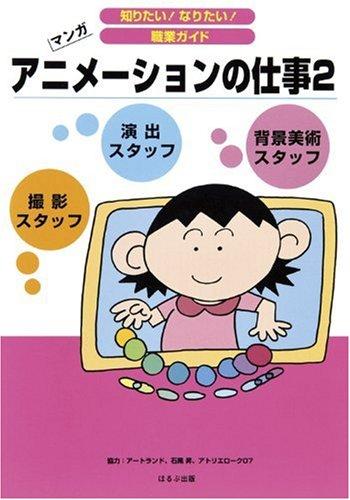 Download Animēshon no shigoto : Manga. 2. pdf epub