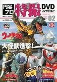 円谷プロ特撮DVDコレクション(2) (講談社シリーズMOOK)
