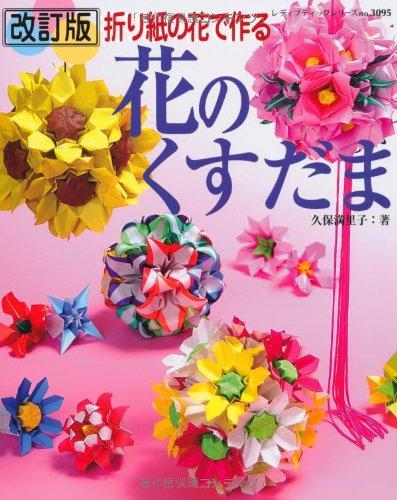 クリスマス 折り紙 折り紙で作る花 : amazon.co.jp