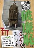 快楽亭ブラック 破廉恥                    [DVD]
